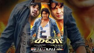 Nepali Movie – Kabza