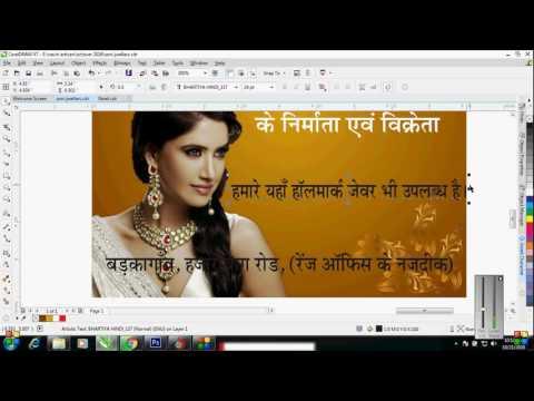 corel draw x7 banner desing tutorial    Corel ड्रा X7 बैनर डिजाइन ट्यूटो...