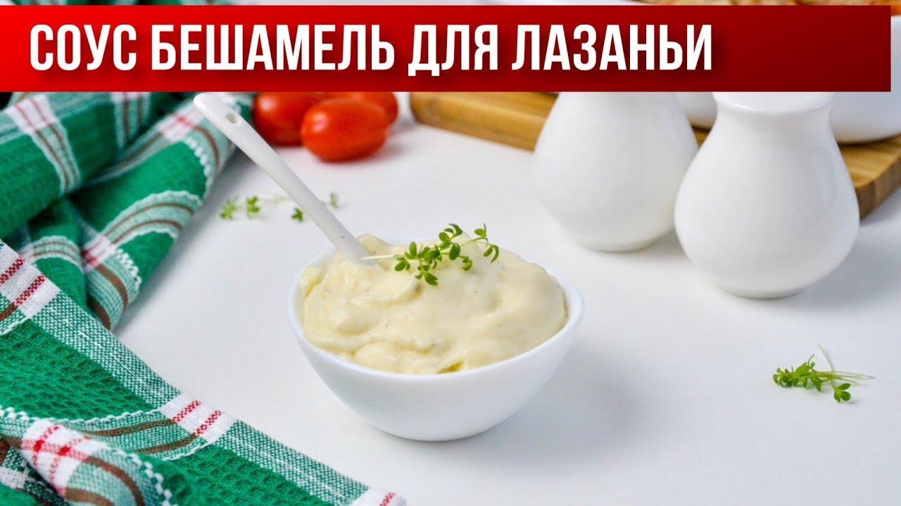 Соус Бешамель для лазаньи классический ? Настоящий французский белый соус Бешамель для лазаньи