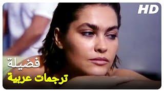 فضيلة   فيلم تركي قديم لهوليا افشار (مترجم بالعربية)