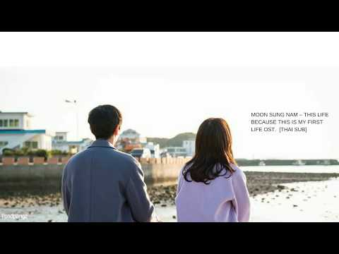 [Thai sub] Moon Sung Nam - This Life : Because This Is My First Life OST.