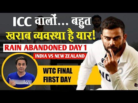 मैच के पहले दिन बारिश , क्या आज शुरू होगा खेल ? WTC Final Day 1 Abandoned | NZ vs India | RJ Raunak