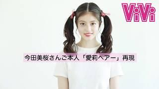ドラマ『花のち晴れ』の真矢愛莉ヘアを今田美桜ちゃんが実演!