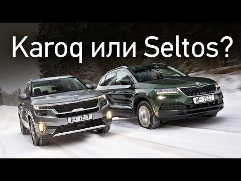 Дорогие и странные: Kia Seltos или Skoda Karoq? На асфальте и вне его