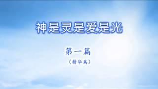 Video Titus Chu 神是灵是爱是光 1(精华篇) download MP3, 3GP, MP4, WEBM, AVI, FLV Juli 2018