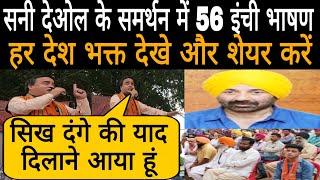 Gurudaspur:वोटिंग से पहले सनी देओल के समर्थन में 56 इंची भाषण ।हर देश भक्त जरूर देखें और शेयर करें