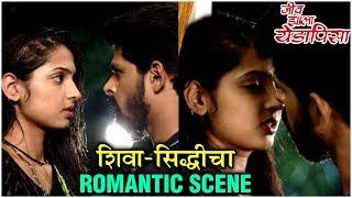 Jeev Zala Yedapisa | शिवा सिद्धीचा ROMANTIC SCENE! | Episode Update | Shiva Siddhi ROMANCE