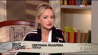 Светлана Лазарева. Мой герой