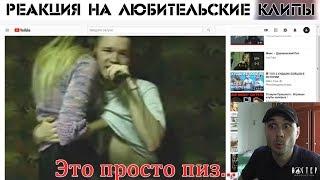 Смотрю любительские музыкальные клипы [Реакция на клип]
