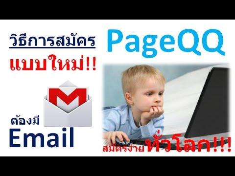 Page QQ l การสมัคร Page QQ แบบใหม่ใช้อีเมลล์คร้าบ