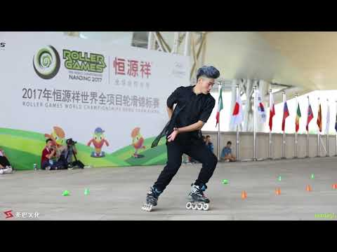 2017 Roller Games World Championship,Senior Men Classic Slalom 1st,Zhanghao 自由式轮滑 成男花桩 冠军 张颢