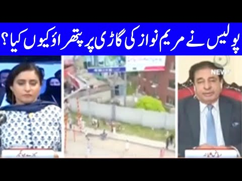 Police Nay Maryam Nawaz Ki Gaari Par Pathrao Kioun Kia ? | Spot Light with Munizae Jahangir | AJT
