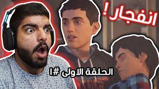 قوة خارقة مدمرة !! - ( الحلقة الاولى مترجمة عربي - #1 ) - Life is Strange 2 : Episode 1