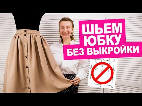 Как сшить юбку без выкройки своими руками. Шьем вместе! || Хочу Шить