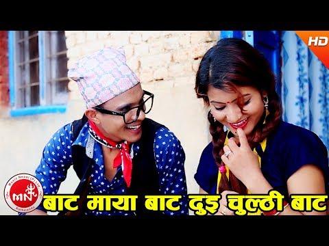 New Teej Song | Bata Maya Bata - Tilak Oli & Tika Bohara Ft. Dhurba,Govinda,Tika,Chanda & Dhurba