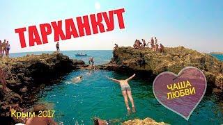 🔴 ЗАПАДНЫЙ КРЫМ! ТАРХАНКУТ. ЧАША ЛЮБВИ.ЧИСТОЕ ЧЕРНОЕ  МОРЕ И  МЕДУЗЫ-ГИГАНТЫ. Отдых в Крыму