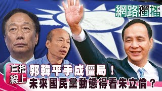 (網路獨播版)郭韓平手成僵局!未來國民黨動態得看朱立倫?《直播線上》20190612-2