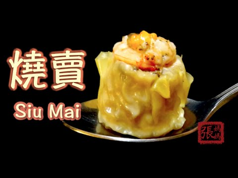 Baixar {ENG SUB} ★ 燒賣 一 香港點心做法 ★ | Shumai / Siu Mai Hong Kong Dim Sum Recipe