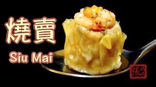 {ENG SUB} ★ 燒賣 一 香港點心做法 ★ | Shumai / Siu Mai Hong Kong Dim Sum Recipe