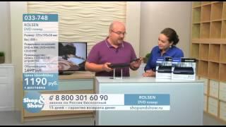 Shop & Show (Электроника). [033-748] DVD плеер Rolsen (033748)