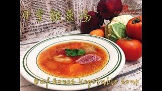 牛骨雜菜湯 Beef Bones Vegetable Soup【ENG Ingredient】 真 低碳 一定要試 喜歡的記得訂閱