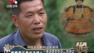20170301 经典传奇 乾隆平江寻父:揭开乾隆身世之谜之谜