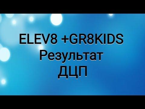 eLEV8 gr8kids результат ДЦП      8 июня 2020 г.