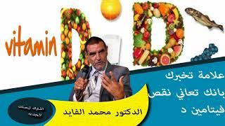 خطر نقص فيتامين د تعرف على الاعراض والمسبيبات والعلاج الدكتور محمد الفايد