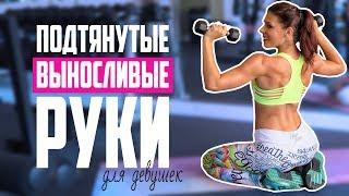 Подтянутые и ВЫНОСЛИВЫЕ РУКИ! Упражнения для Девушек