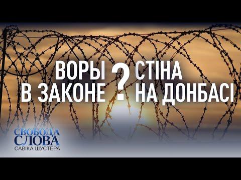 Свобода слова Савіка Шустера — 05.06.2020 — ПОВНИЙ ВИПУСК