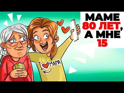 Маме 80 лет, а мне 15   Анимированная история про маму, родившую меня в 65