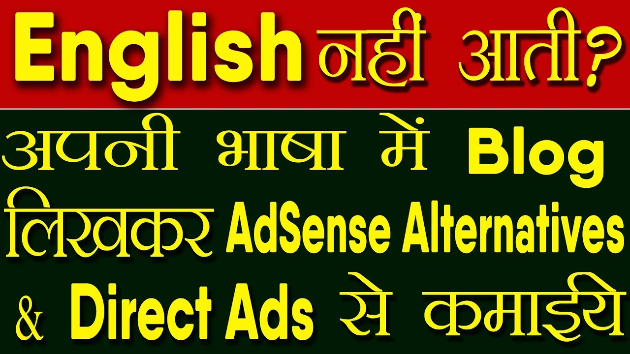 Adsense Supported Blogging Language Adsense Alternatives Direct