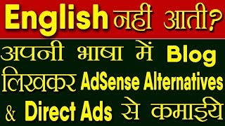 AdSense supported Blogging Language | AdSense Alternatives & Direct Ads for Regional Blogs