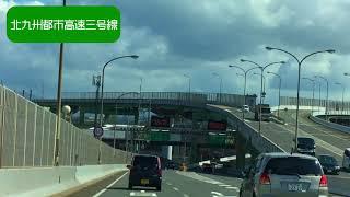 【車窓動画】北九州都市高速 長野~若戸大橋
