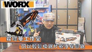 裝修華工作室 - WORX WX523.1 可以輕鬆換鋸片嘅手提圓鋸