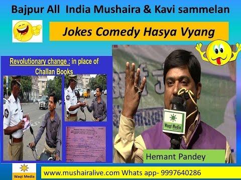 Hemant Pandey Hasya Kavi - Latest Bajpur All India Mushaira 2016