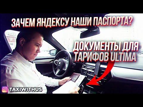 Бизнес такси в феврале / Зачем Яндексу наши паспорта? / Документы для работы в тарифах ULTIMA