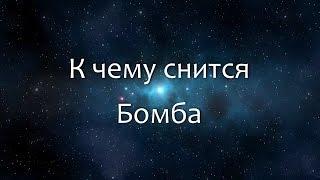 К чему снится Бомба (Сонник, Толкование снов)