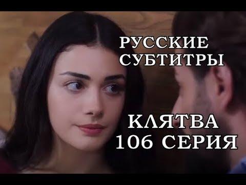 КЛЯТВА 106 СЕРИЯ РУССКИЕ СУБТИТРЫ. Yemin 106. Bölüm