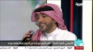 الفنان فهد الكبيسي يكشف لـ تفاعلكم جديده ويؤكد أميل للهدوء