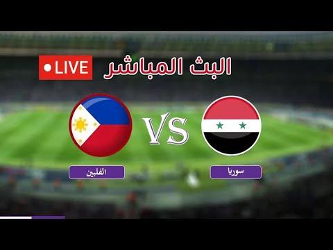 نتيجة بحث الصور عن مشاهدة مباراة سوريا والفلبين بث مباشر