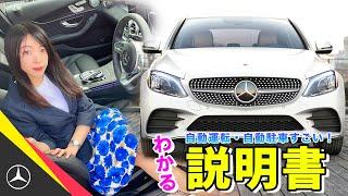 【ベンツの使い方③】Cクラスの操作マニュアル(走行編)納車説明・エアサス・自動運転・自動駐車・ヘッドアップディスプレイ|Mercedes-Benz C220d W205 後期 ローレウス