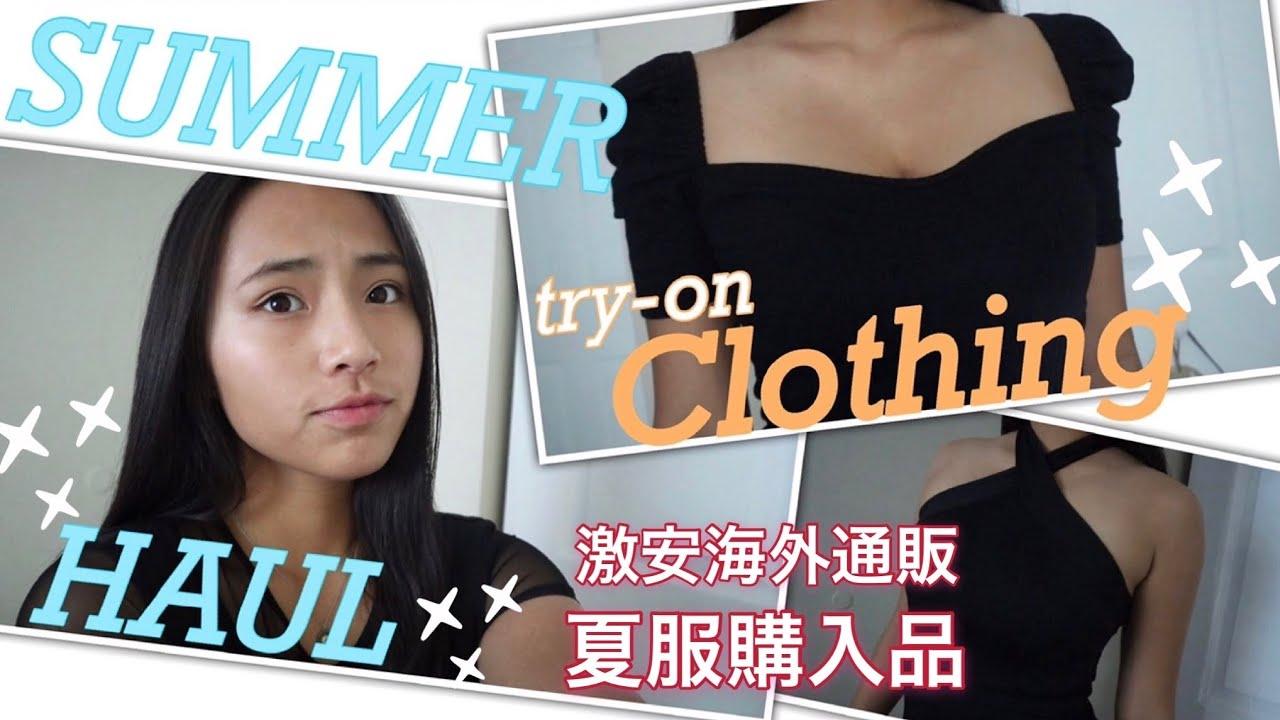 【夏服】激安!!アメリカ通販サイトでの購入品を紹介!! | Summer Clothing Haul 2020 | Yaska xoxo