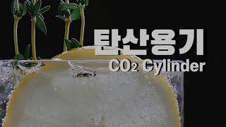 한국초저온용기(주)에서 판매하는 탄산 용기 (CO2 C…