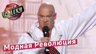 Винни Пух, Сепар и Модная Революция - Луганская Сборная | Лига Смеха 2018, 4 сезон
