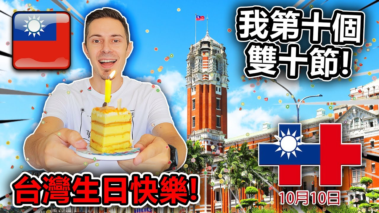 🇹🇼 我在台灣的第十個雙十節!外國人怎麽看國慶日?My 10th 10/10 National Day in Taiwan! ✨