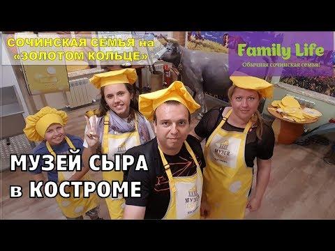 Костромской музей сыра | Мы любители сыра | Сочинцы на