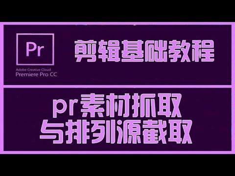 PR教程 #08【pr素材抓取與排列源截取】影片製作/編輯/剪接/Adobe Premiere教學 - YouTube