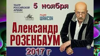 Александр Розенбаум, концерт в Москве 5 ноября 2017 г.