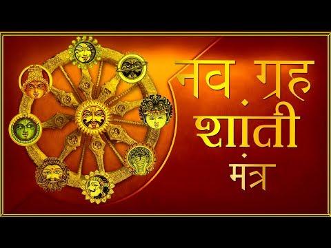 Navgarah Mantra |नवग्रह  मन्त्र | पूरे सप्ताह की शांति सुरक्षा के लिए | 7 days mantra everydaay